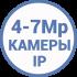 Айпи камеры видеонаблюдения купить 4, 5 и 6, 7 мегапикселей