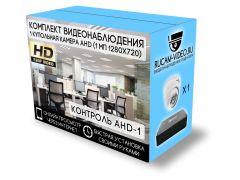 Комплект видеонаблюдения Контроль AHD-1 на 1 купольную камеру [1Mp]