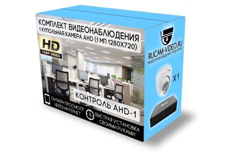 Готовый комплект видеонаблюдения Контроль AHD-1 на 1 купольную камеру [1Mp]