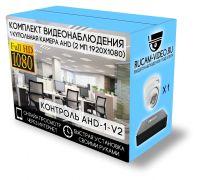 Комплект видеонаблюдения Контроль AHD-1-V2 на 1 купольную камеру [2Mp]
