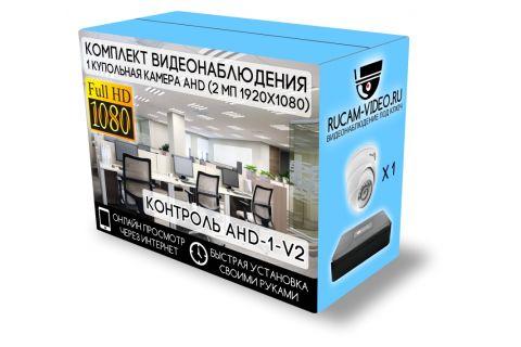 Готовый комплект видеонаблюдения Контроль AHD-1-V2 на 1 купольную камеру [2Mp]