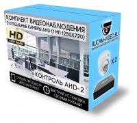Комплект видеонаблюдения Контроль AHD-2 на 2 купольные камеры [1Mp]