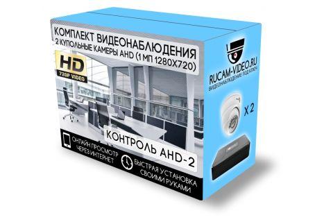 Готовый комплект видеонаблюдения Контроль AHD-2 на 2 купольные камер [1Mp]