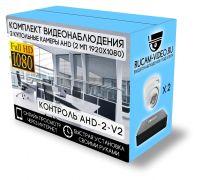Комплект видеонаблюдения Контроль AHD-2-V2 на 2 купольные камеры [2Mp]