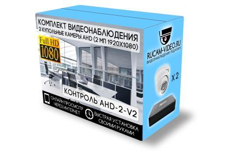 Готовый комплект видеонаблюдения Контроль AHD-2-V2 на 2 купольные камеры [2Mp]