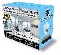Комплект видеонаблюдения Контроль AHD-3 на 3 купольные камеры [1Mp]