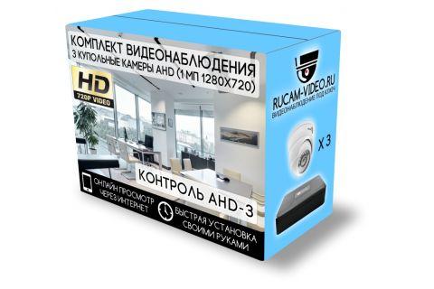 Готовый комплект видеонаблюдения Контроль AHD-3 на 3 купольных камер [1Mp]