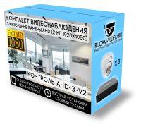 Комплект видеонаблюдения Контроль AHD-3-V2 на 3 купольные камеры [2Mp]
