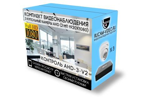 Готовый комплект видеонаблюдения Контроль AHD-3-V2 на 3 купольные камеры [2Mp]