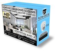Комплект видеонаблюдения Контроль AHD-4 на 4 купольные камеры [1Mp]