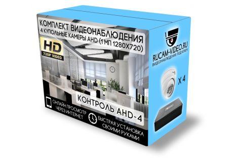 Готовый комплект видеонаблюдения Контроль AHD-4 на 4 купольные камеры [1Mp]