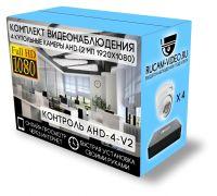 Комплект видеонаблюдения Контроль AHD-4-V2 на 4 купольные камеры [2Mp]