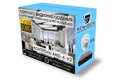Готовый комплект видеонаблюдения Контроль AHD-4-V2 на 4 купольные камеры [2Mp]