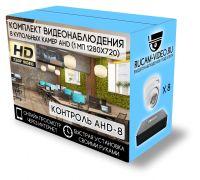 Комплект видеонаблюдения Контроль AHD-8 на 8 купольных камер [1Mp]