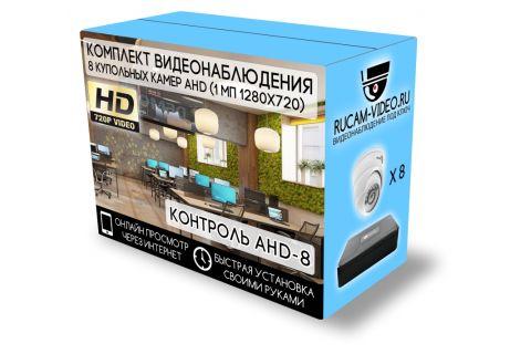 Готовый комплект видеонаблюдения Контроль AHD-8 на 8 купольных камер [1Mp]