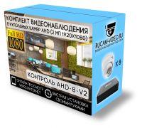 Комплект видеонаблюдения Контроль AHD-8-V2 на 8 купольных камер [2Mp]