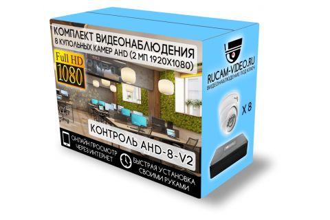 Готовый комплект видеонаблюдения Контроль AHD-8-V2 на 8 купольных камер [2Mp]