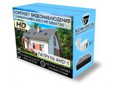Комплект видеонаблюдения Патруль AHD-1 на 1 уличную камеру [1Mp]