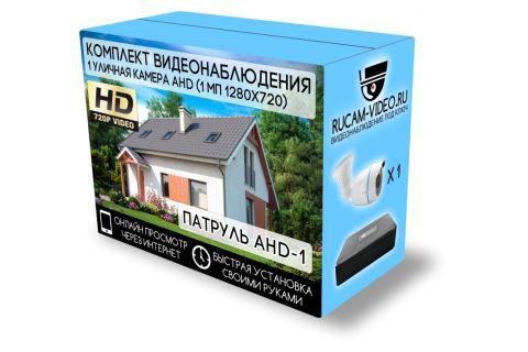 Готовый комплект видеонаблюдения Патруль AHD-1 на 1 уличную камеру [1Mp]
