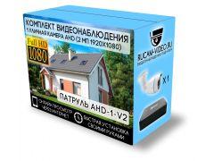Комплект видеонаблюдения Патруль AHD-1-V2 на 1 уличную камеру [2Mp]