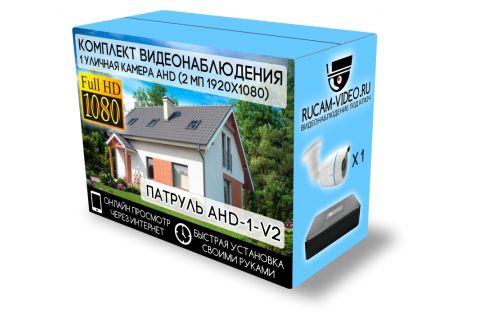 Готовый комплект видеонаблюдения Патруль AHD-1-V2 на 1 уличную камеру [2Mp]