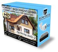 Комплект видеонаблюдения Патруль AHD-2 на 2 уличные камеры [1Mp]