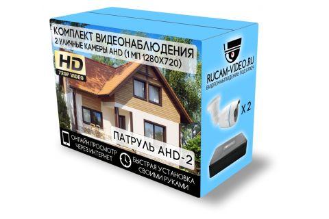 Готовый комплект видеонаблюдения Патруль AHD-2 на 2 уличные камеры [1Mp]