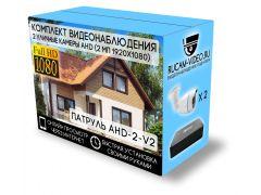 Комплект видеонаблюдения Патруль AHD-2-V2 на 2 уличные камеры [2Mp]
