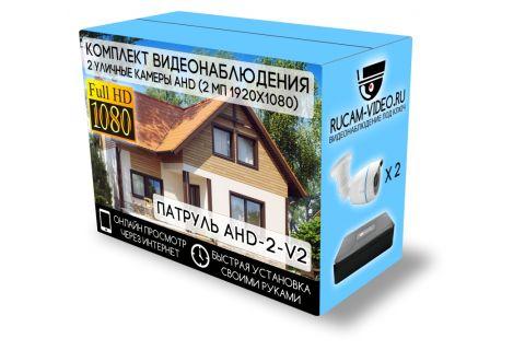 Готовый комплект видеонаблюдения Патруль AHD-2-V2 на 2 уличные камеры [2Mp]
