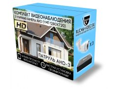 Комплект видеонаблюдения Патруль AHD-3 на 3 уличные камеры [1Mp]