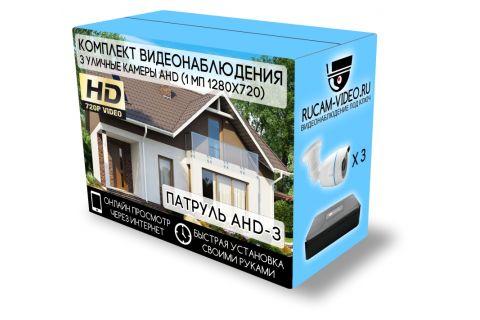 Готовый комплект видеонаблюдения Патруль AHD-3 на 3 уличные камеры [1Mp]