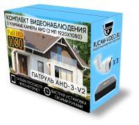 Комплект видеонаблюдения Патруль AHD-3-V2 на 3 уличные камеры [2Mp]