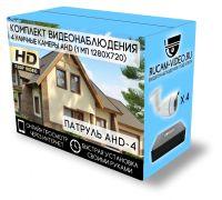 Комплект видеонаблюдения Патруль AHD-4 на 4 уличные камеры [1Mp]