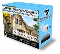 Комплект видеонаблюдения Патруль AHD-4-V2 на 4 уличные камеры [2Mp]