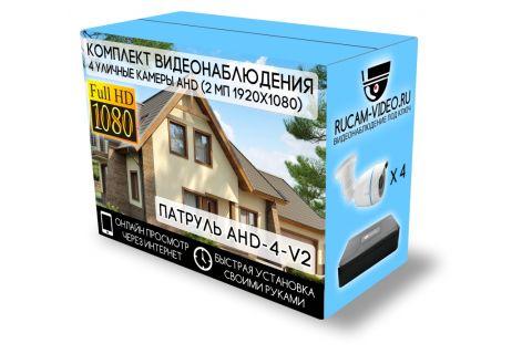 Готовый комплект видеонаблюдения Патруль AHD-4-V2 на 4 уличные камеры [2Mp]