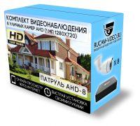 Комплект видеонаблюдения Патруль AHD-8 на 8 уличных камер [1Mp]