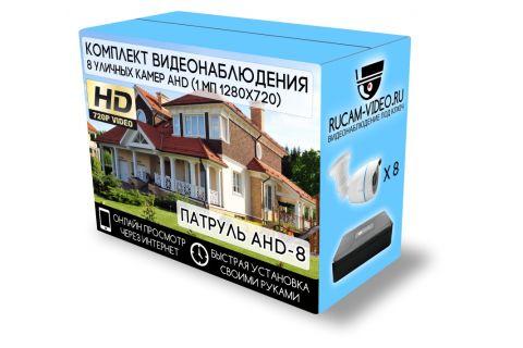 Готовый комплект видеонаблюдения Патруль AHD-8 на 8 уличных камеры [1Mp]