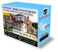 Комплект видеонаблюдения Патруль AHD-8-V2 на 8 уличных камер [2Mp]