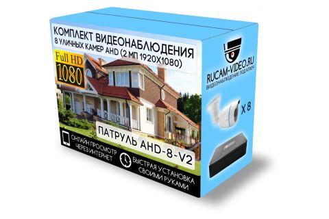 Готовый комплект видеонаблюдения Патруль AHD-8-V2 на 8 уличных камер [2Mp]