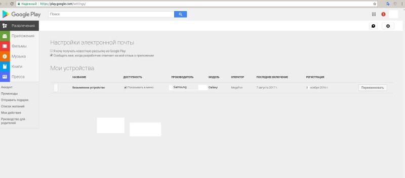 Список устройств в учетной записи Google Play