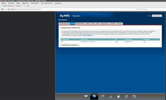 Веб интерфейс роутера Zyxel