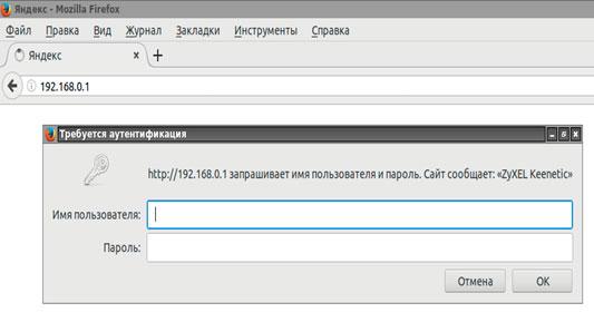 Вход на веб интерфейс роутера Zyxel