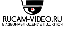 Rucam Video - видеонаблюдение под ключ